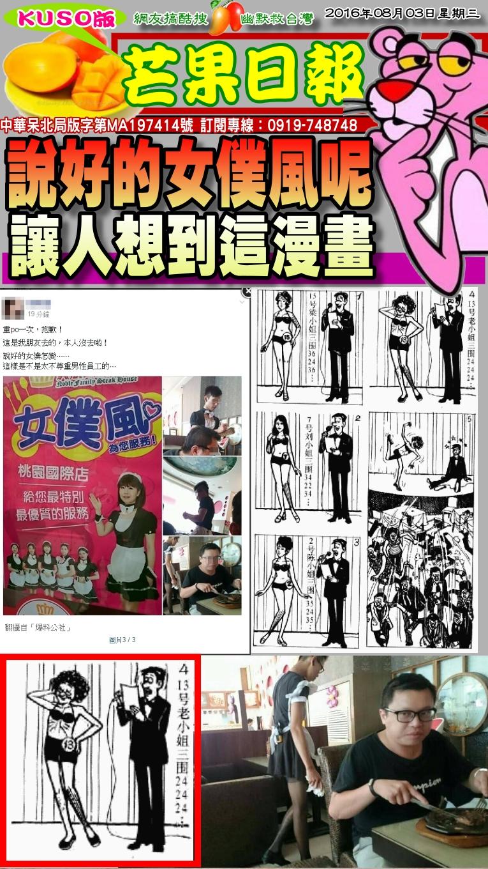 160803芒果日報--惡搞貼圖--說好的女僕風呢,讓人想到這漫畫