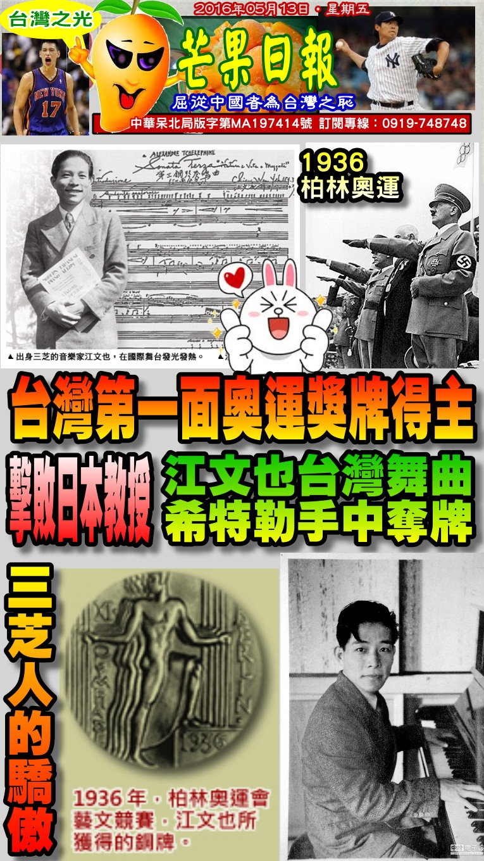 160513芒果日報--台灣之光--江文也台灣舞曲,希特勒手中奪牌