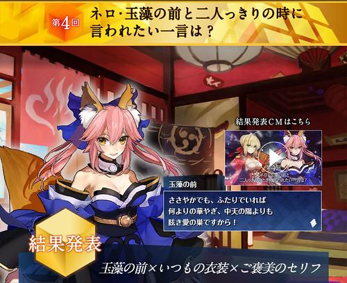 Fate_Extella_Servant_Festa_Serifu_02