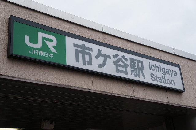 JR Ichigaya Station 120th Anniversary
