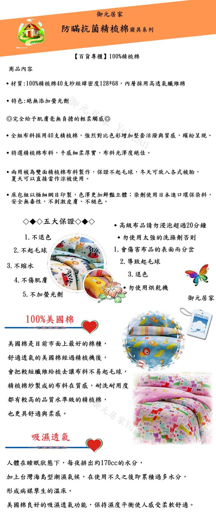 防瞞抗菌專用圖01