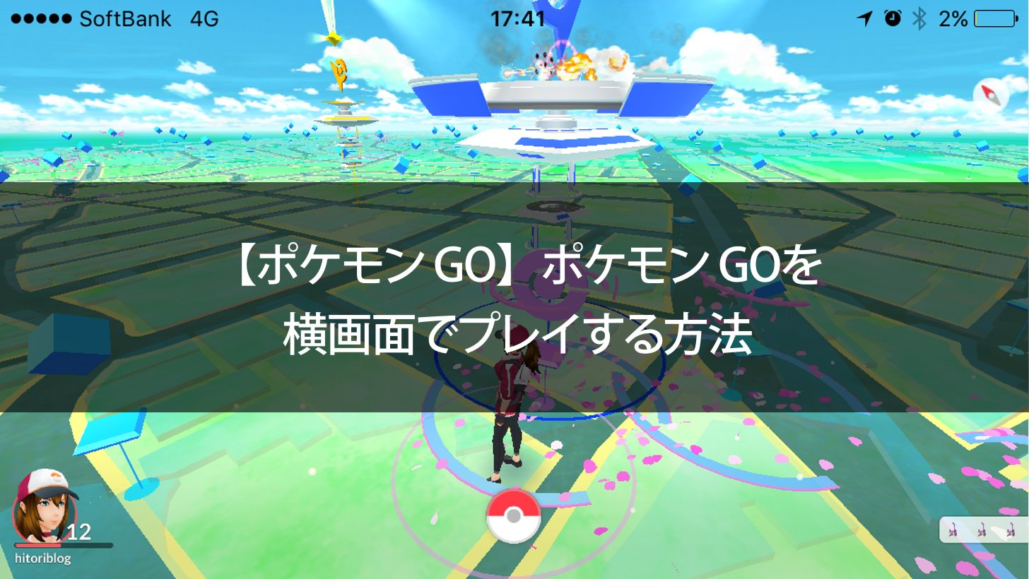 how-to-play-pokemon-go-in-landscape-mode-00000