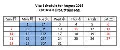 visa aug 2016