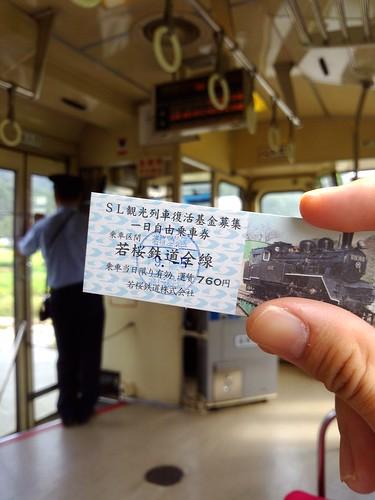 若桜鉄道 一日自由乗車券