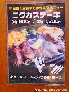 まんぷく!ステーキ&ハンバーグ 「ニクカ那覇牧志店」-9