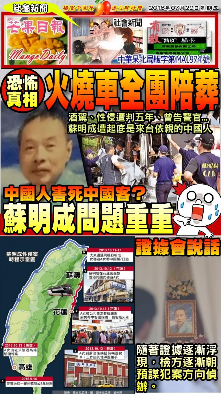 160729芒果日報--社會新聞--火燒車全團陪葬,蘇明成問題重重
