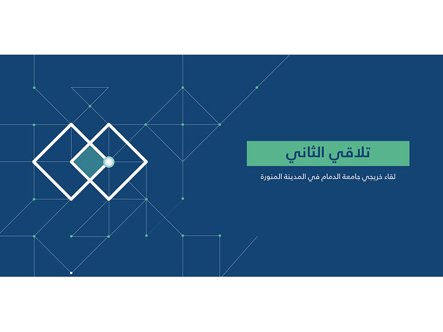 Talaqi2 - AlMadinah AlMunawwarah