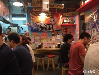 CIRCLEG 香港 遊記 旺角 拉麵 漁場台風 沾麵 圖文 加紫菜加十塊 (10)