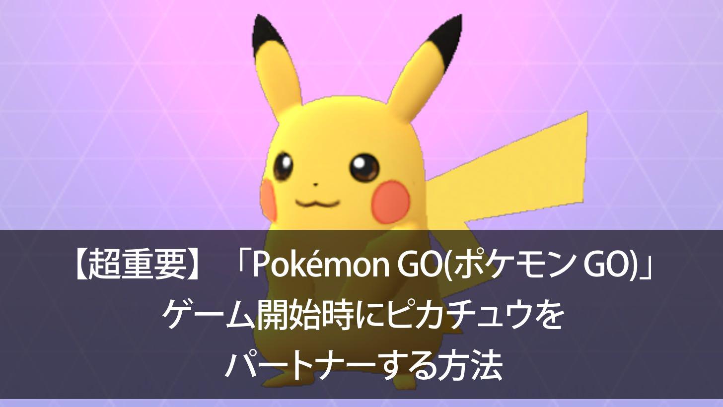 超重要】「pokémon go(ポケモン go)」ゲーム開始時にピカチュウを