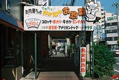 お肉屋さん (Meat Shop)