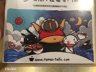 CIRCLEG 香港 遊記 旺角 拉麵 漁場台風 沾麵 圖文 加紫菜加十塊 (8)