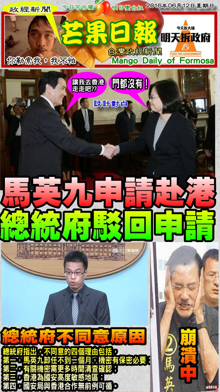 160612芒果日報--政經新聞--馬英九伸請訪港,總統府決議不准