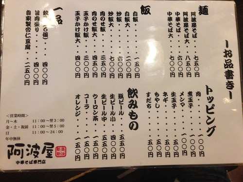 tokushima-city-chukasoba-awaya-menu