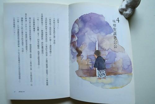 20160711-愛哭鬼小隼2-1