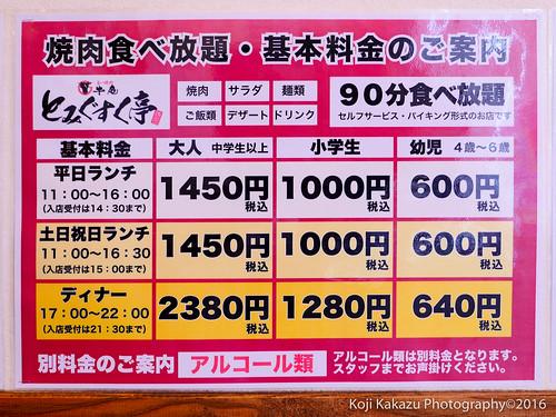 旨い焼肉 牛庵 とみぐすく亭-41