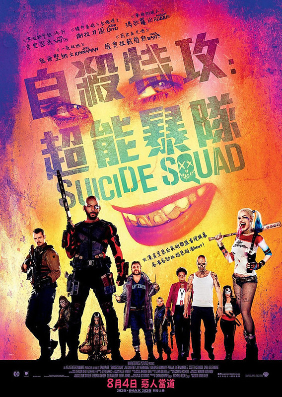 SUICIDE-SQUAD-INT-POSTER