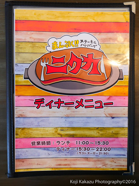 まんぷく!ステーキ&ハンバーグ 「ニクカ那覇牧志店」-47