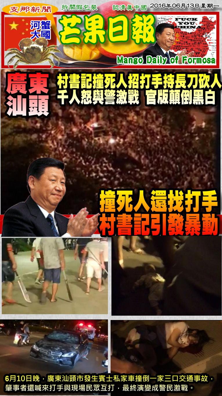 160613芒果日報--支那新聞--撞死人還找打手,村書記引發暴動