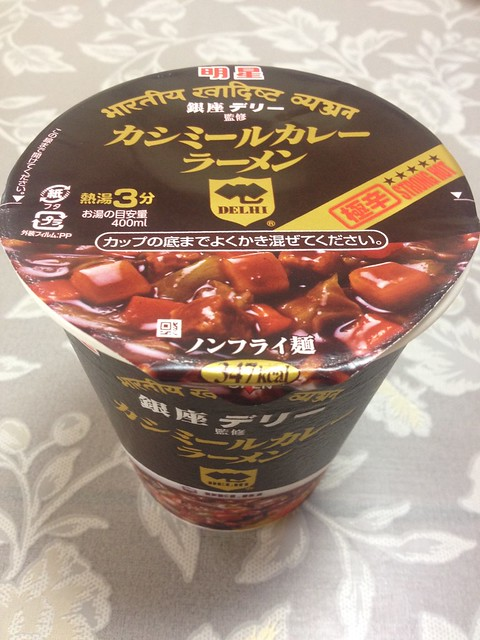 Kashmir Curry Noodle Supervision by TOKYO GINZA DELHI