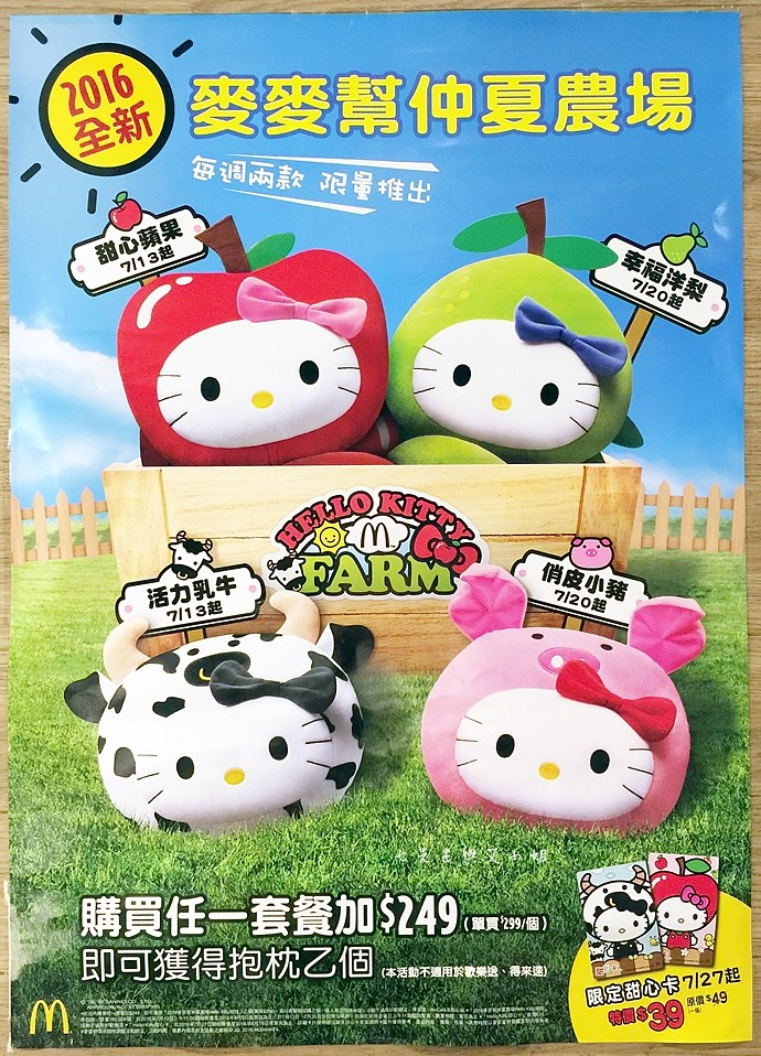 1 Hello Kitty 麥麥幫仲夏農場 20160713開跑,每週推出兩款,爆炸可愛~絕對引起排隊熱潮!