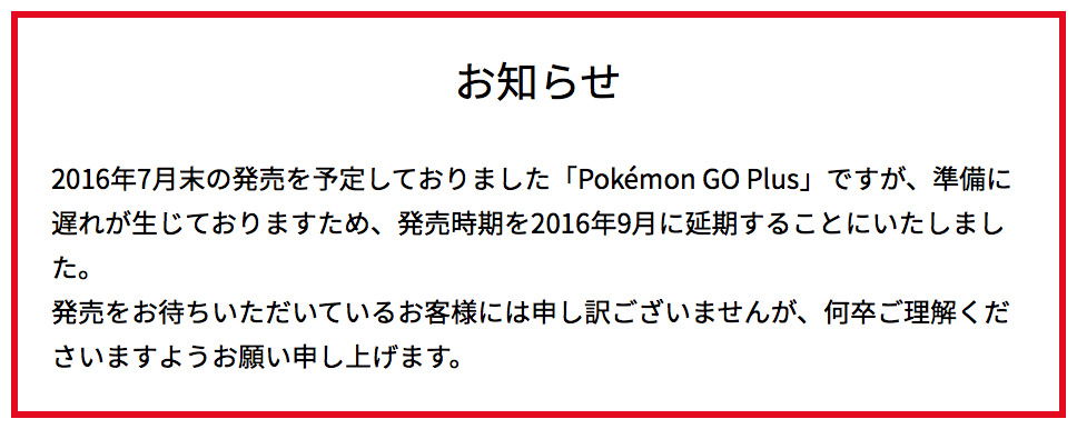 pokemon-go-plus-release-date-postponed-00001