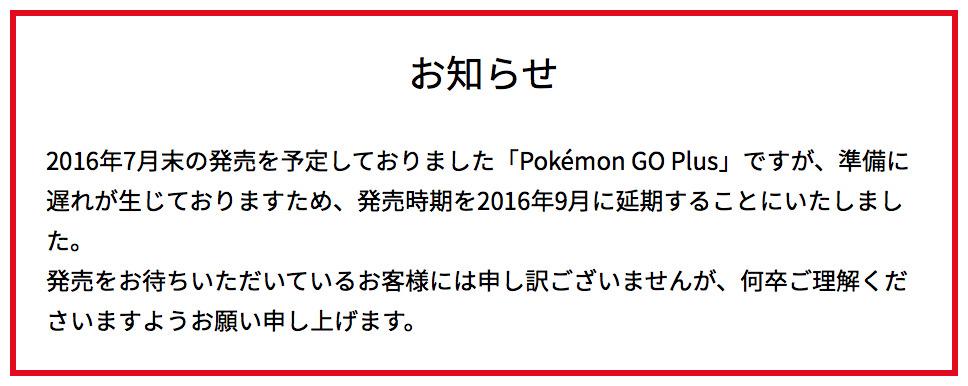 pokemon-go-plus-release-date-postponed-00001