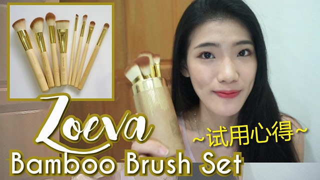 Zoeva Bamboo Brush Set1-01