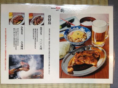 kagawa-marugame-ikkaku-menu01