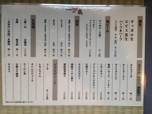 kagawa-marugame-ikkaku-menu03