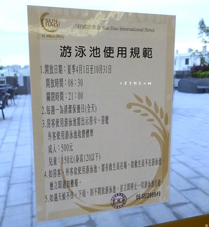 28 三好國際酒店 雲林推薦住宿