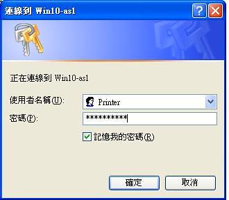 [Win10] WinXP 連接 Win10 共享印表機-3