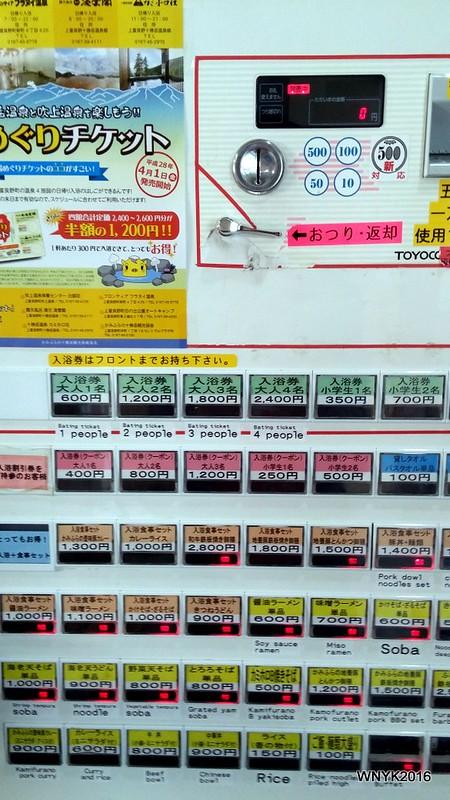 Onsen Vending Machine