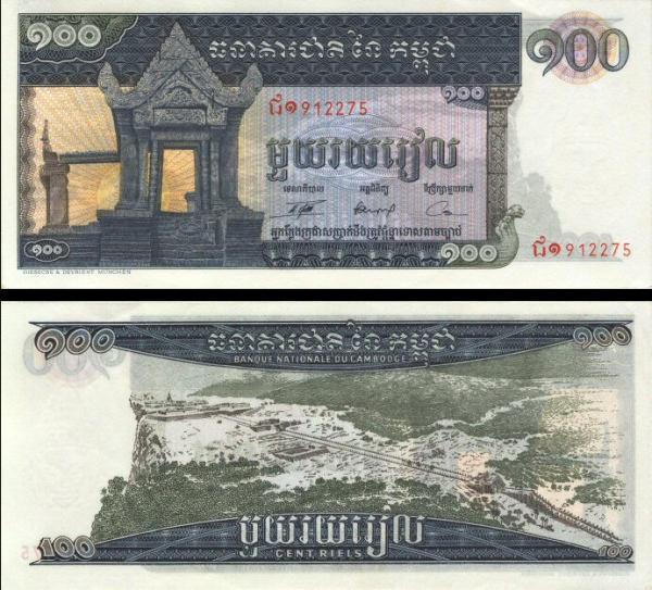 100 Rielov Kambodža 1972, P12b UNC