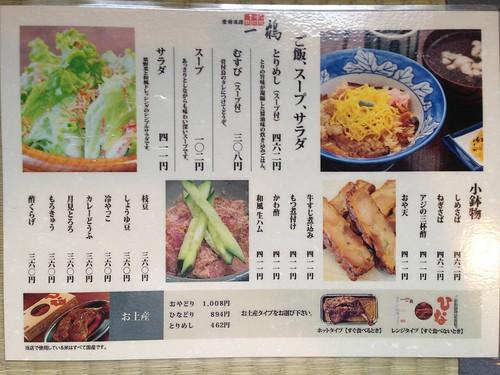 kagawa-marugame-ikkaku-menu02