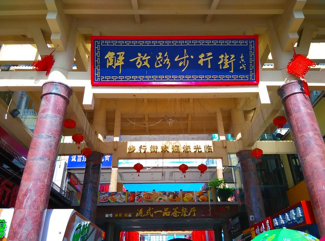 2016 海南島三亞之旅