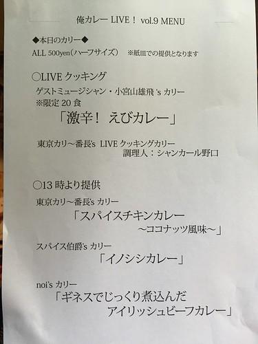 東京カリ~番長 presents 「俺カレー LIVE! vol.9」 ゲスト :小宮山雄飛(ホフディラン)